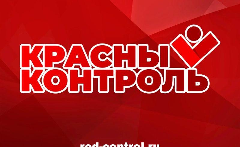 """Запущен проект КПРФ по подбору и обучению наблюдателей на выборы — """"Красный Контроль""""»"""