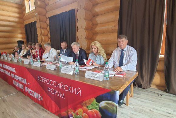 Всероссийский форум: «Народные, коллективные, государственные предприятия – будущее России»