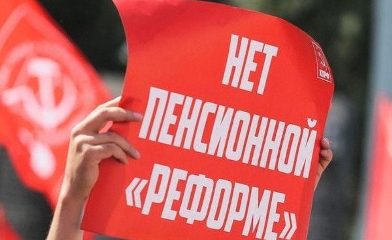 КПРФ внесла в ГосДуму проект закона об отмене людоедской пенсионной реформы