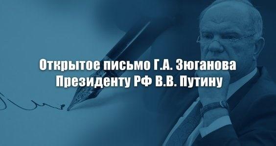 Открытое письмо Зюганова Г.А. к президенту РФ В.В.Путину